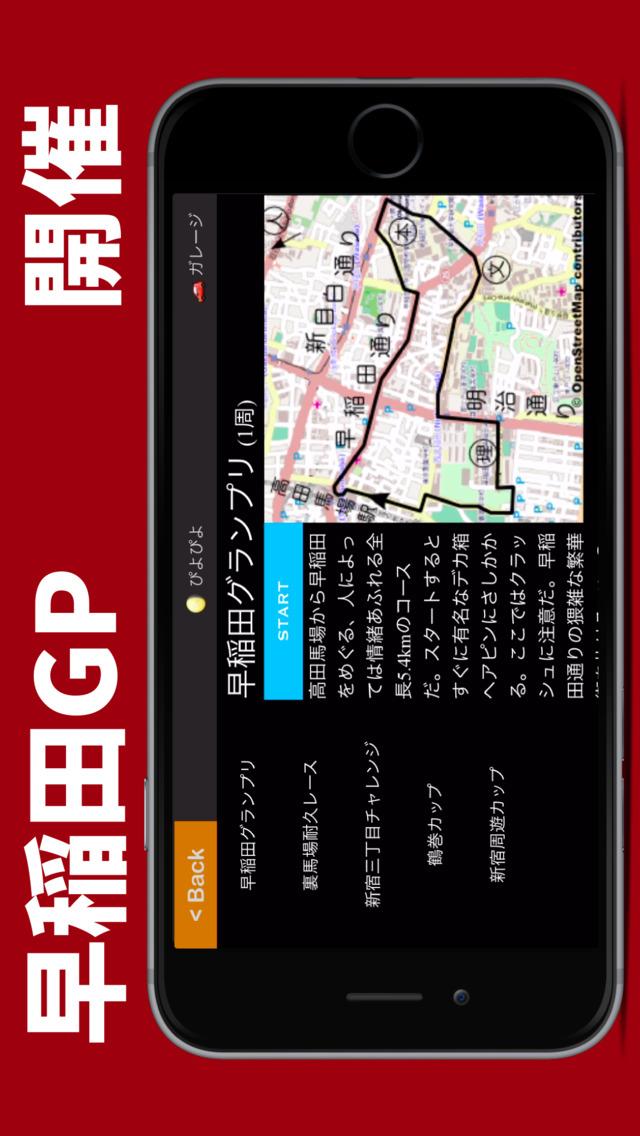 馬場タクシー3D: 都内を自由にドライブしようのスクリーンショット_3