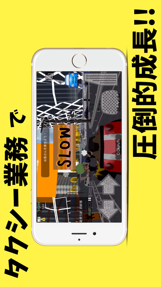 馬場タクシー3D: 都内を自由にドライブしようのスクリーンショット_4