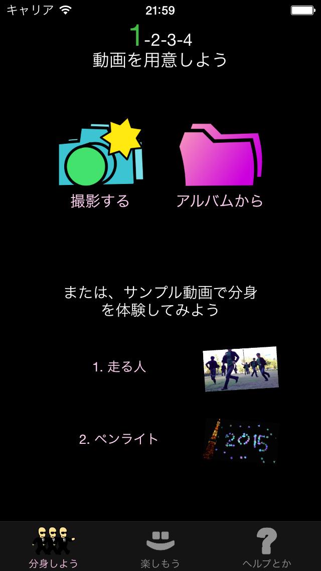 分身カメラのスクリーンショット_1