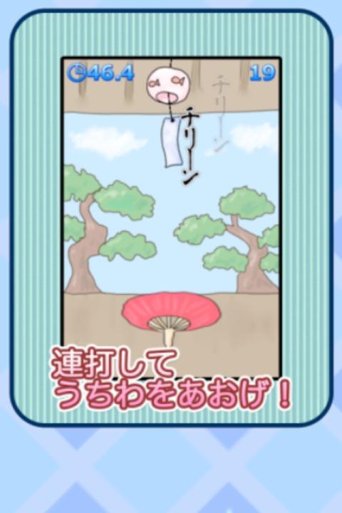 伝説の風鈴のスクリーンショット_4