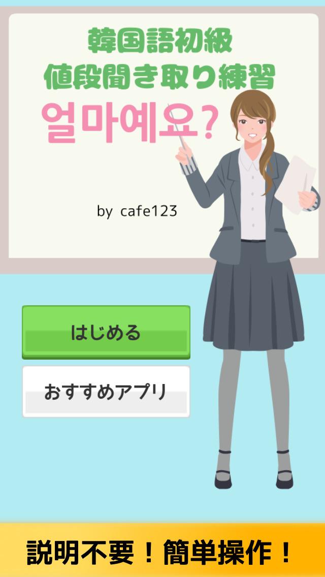 韓国語初級 値段聞き取り練習 - 얼마예요?のスクリーンショット_1