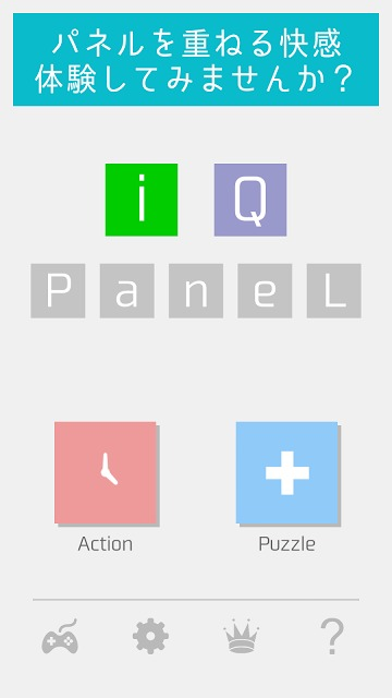 iQパネル~重ねる脳トレパズル~のスクリーンショット_1
