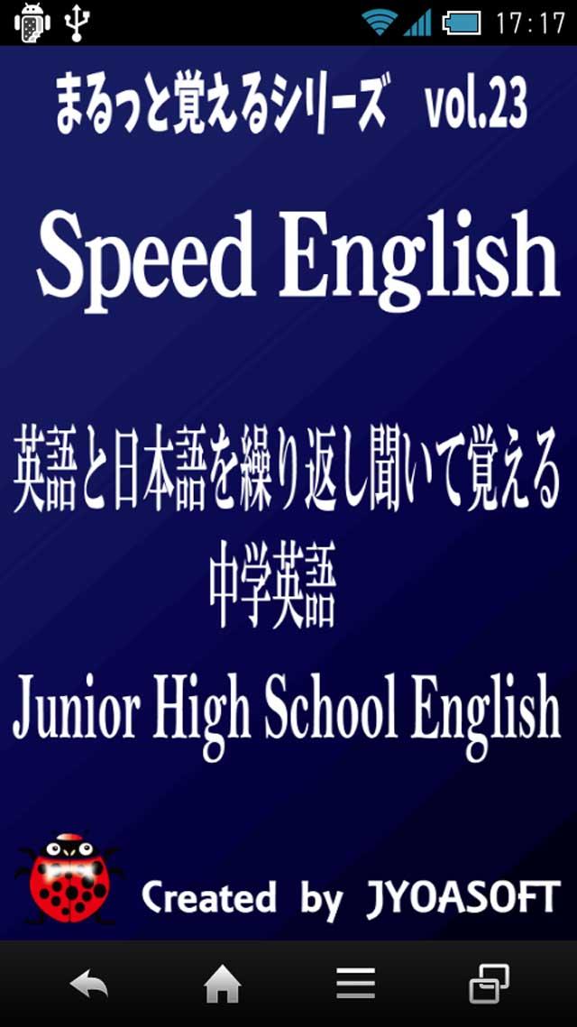 Speed English 聞き流す 中学英語・英文法のスクリーンショット_1