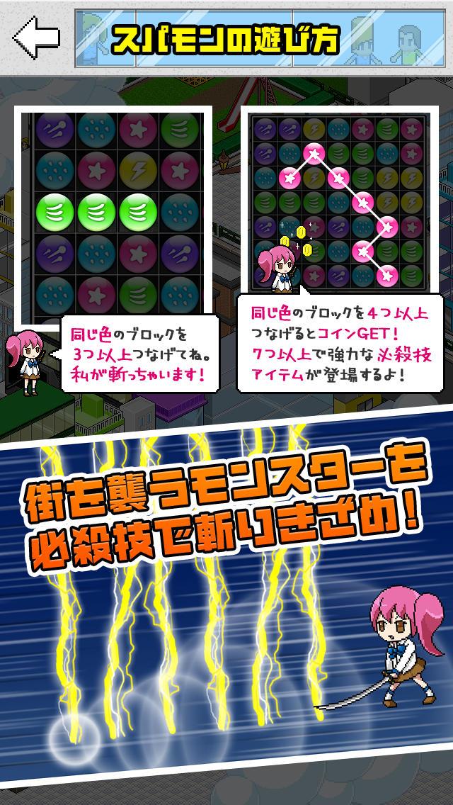 斬りすぎ注意!パズルゲーム スパモンのスクリーンショット_5