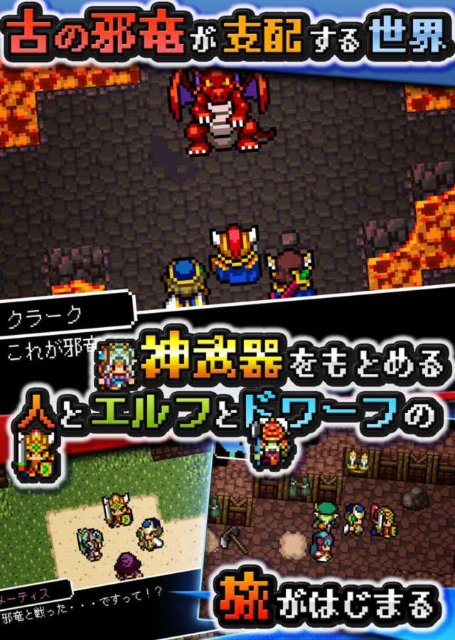 RPG ドラゴンシンカー 竜沈めの末裔のスクリーンショット_3