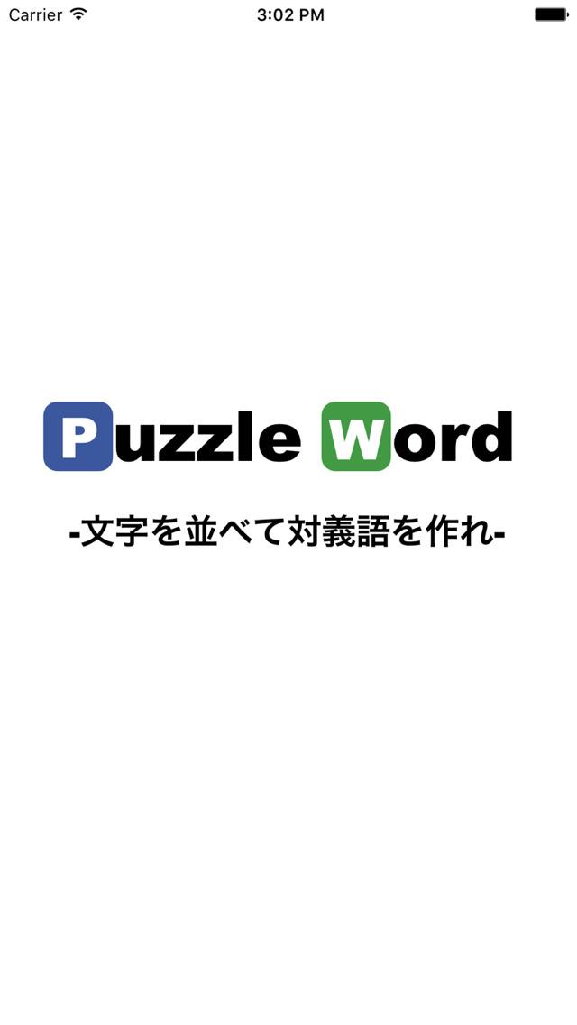 パズルワード 無料パズルゲーム脳トレ人気パズルのスクリーンショット_1