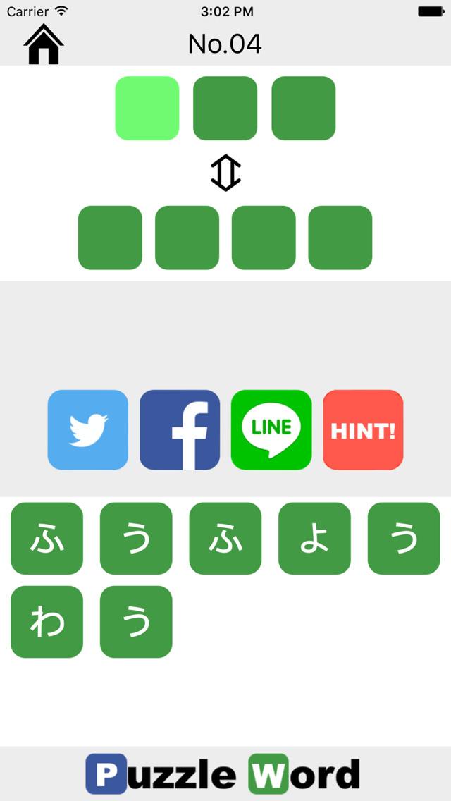 パズルワード 無料パズルゲーム脳トレ人気パズルのスクリーンショット_3