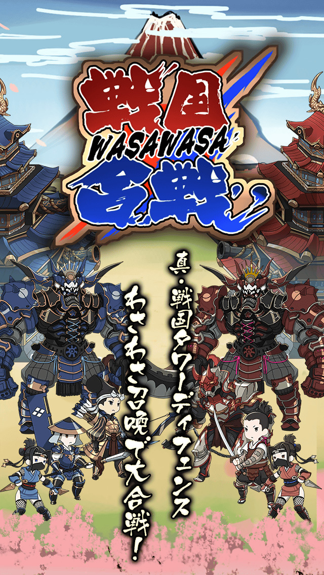 戦国WASAWASA合戦のスクリーンショット_1