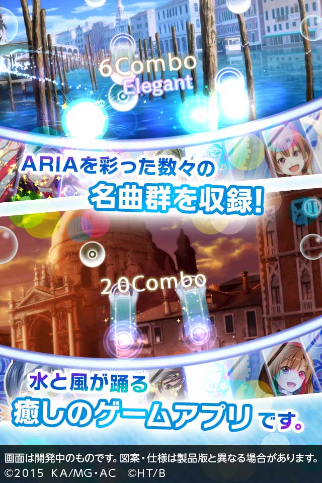 ARIA~AQUA RITMO~のスクリーンショット_2