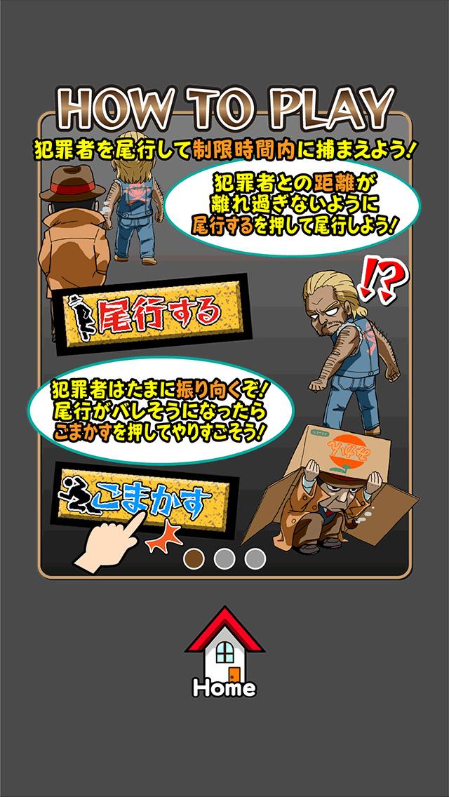 尾行刑事コロンブのスクリーンショット_3