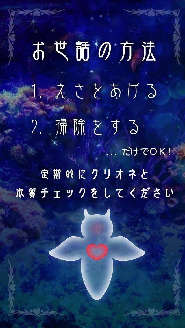 しあわせのクリオネ育成ゲームのスクリーンショット_2