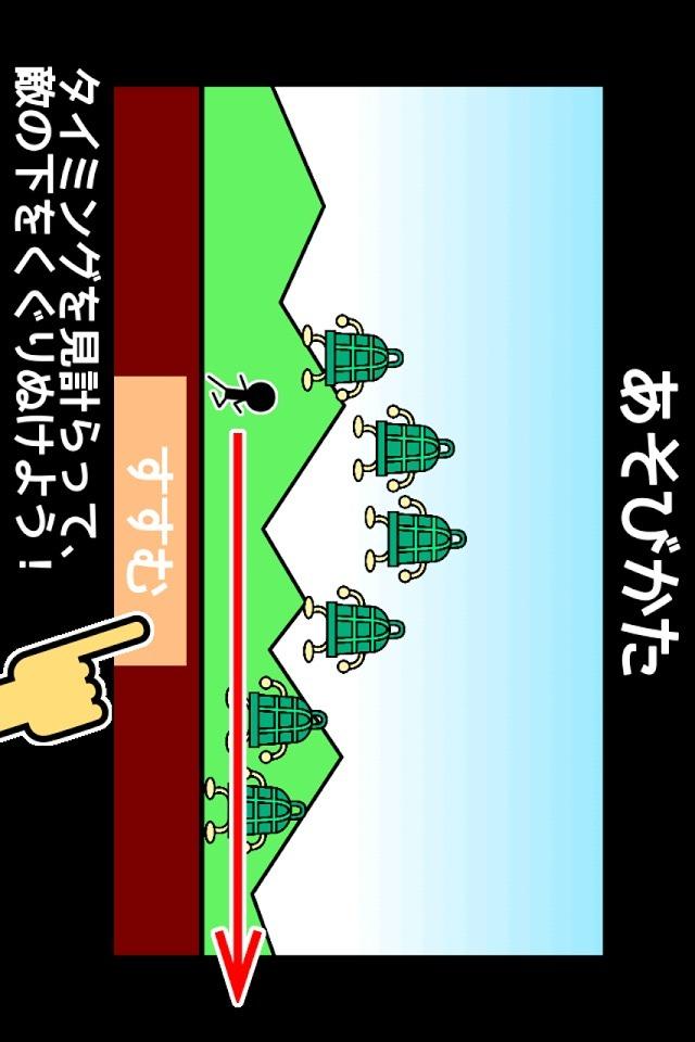 避けゲーム「やめてっ!」 〜無料暇つぶし暇潰しゲーム〜のスクリーンショット_5
