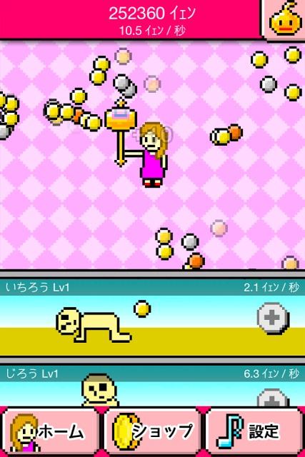 放置ゲーム「私のミツグ君」 お金増やそう!無料暇潰しゲームのスクリーンショット_2
