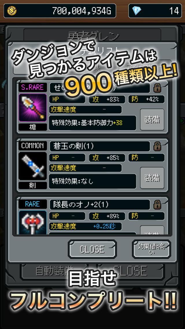進撃の勇者 - 痛快クリックRPG -のスクリーンショット_4