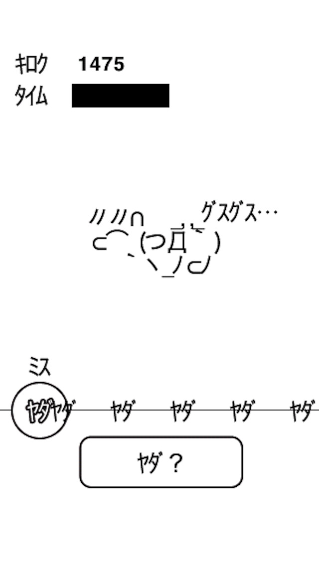 ヤダヤダのスクリーンショット_3