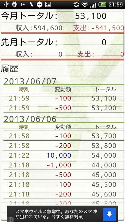 最速のお財布ノート【100円単位で快適入力】のスクリーンショット_2