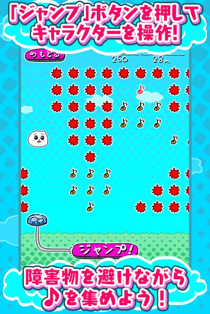 ぷーんジャンプのスクリーンショット_2