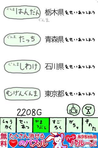 ぐんまのやぼうのスクリーンショット_5