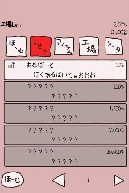 刺身工場〜刺身のうえにたんぽぽおいて秒速で1億以上稼ぎたい〜のスクリーンショット_3