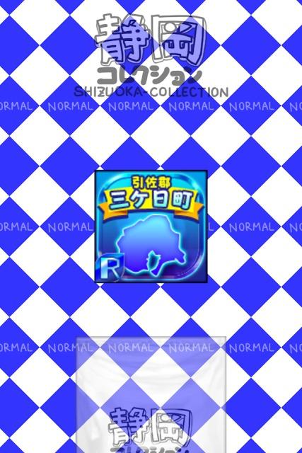 しずおかのやぼうのスクリーンショット_3