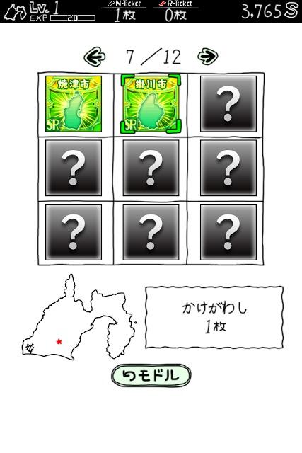 しずおかのやぼうのスクリーンショット_4