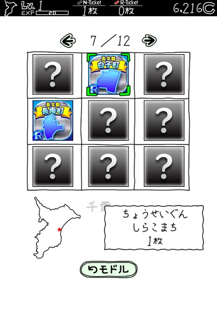ちばのやぼうのスクリーンショット_4