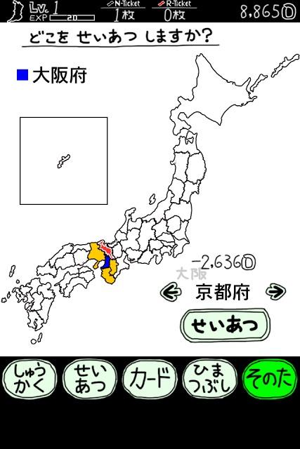 おおさかのやぼうのスクリーンショット_2