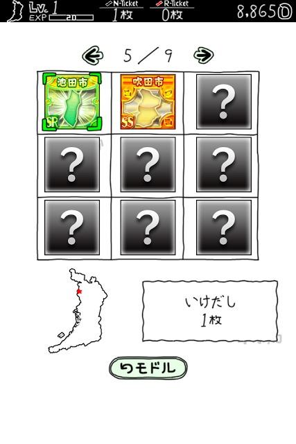 おおさかのやぼうのスクリーンショット_4