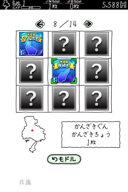 ひょうごのやぼうのスクリーンショット_4