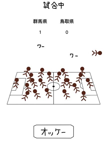 11人いればサッカーできるのスクリーンショット_1