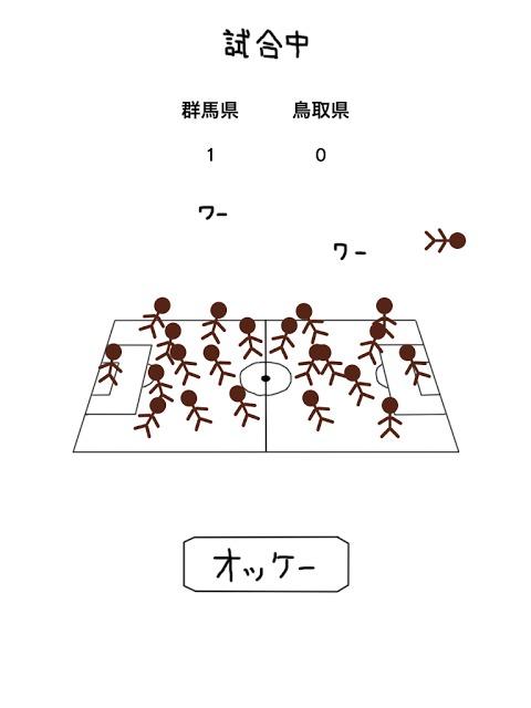 11人いればサッカーできるのスクリーンショット_5