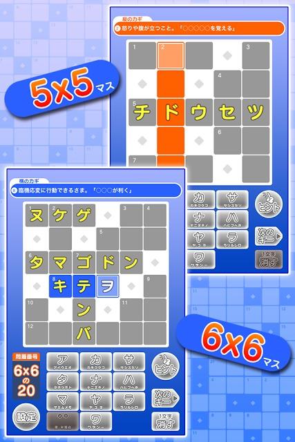 超定番 クロスワードBlueのスクリーンショット_2