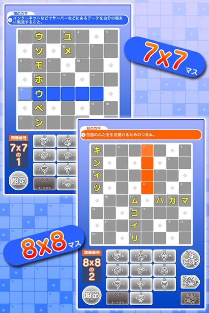 超定番 クロスワードBlueのスクリーンショット_3