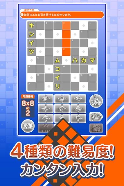 超定番 クロスワードBlueのスクリーンショット_5