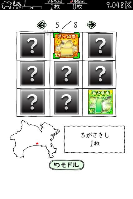 かながわのやぼうのスクリーンショット_4
