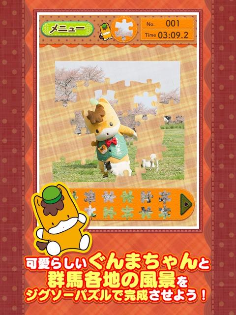 ぐんまちゃん ジグソーパズルのスクリーンショット_5