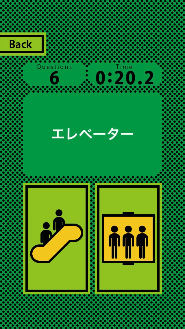 エスカレベーターのスクリーンショット_3
