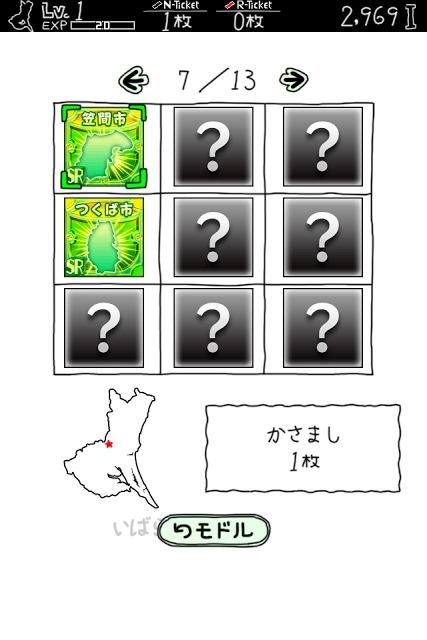 いばらきのやぼうのスクリーンショット_4