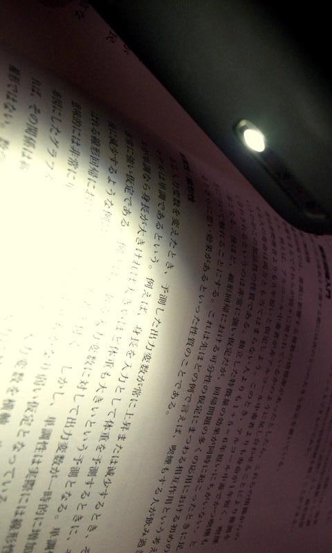 【寄付版】タップライト Taplightのスクリーンショット_3