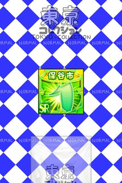 とうきょうのやぼうのスクリーンショット_3