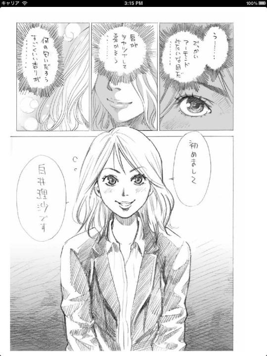 【マンガ全巻無料】ハナムラさんじゅっさいのスクリーンショット_3