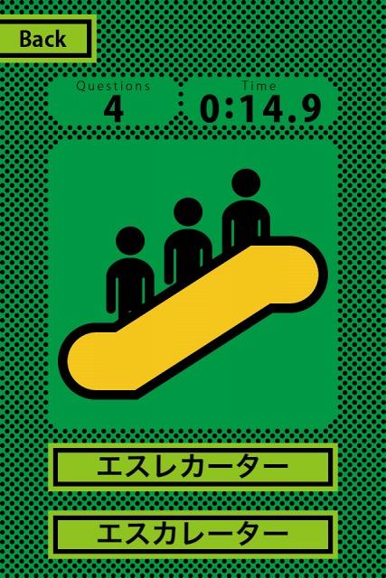 エスカレベーターのスクリーンショット_5