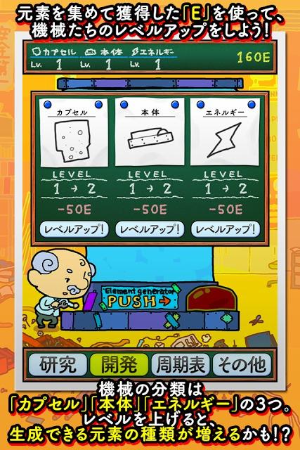 周期表収集機 -しゅうきひょうしゅうしゅうき-のスクリーンショット_3