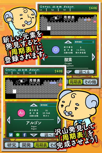 周期表収集機 -しゅうきひょうしゅうしゅうき-のスクリーンショット_4