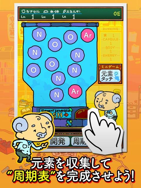周期表収集機 -しゅうきひょうしゅうしゅうき-のスクリーンショット_5