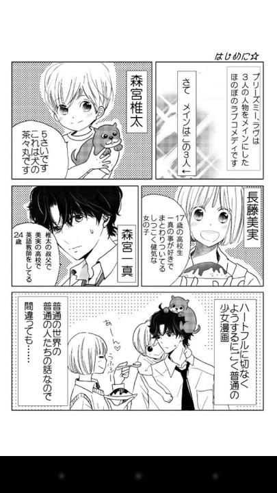 【マンガ全巻無料】プリーズミー・ラヴのスクリーンショット_2