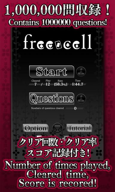 フリーセルのスクリーンショット_1