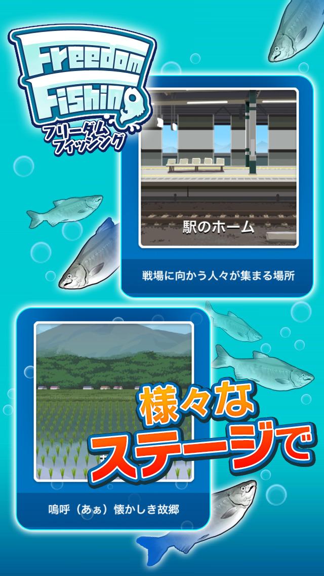 ふりーだむふぃっしんぐ(Freedom Fishing)のスクリーンショット_1