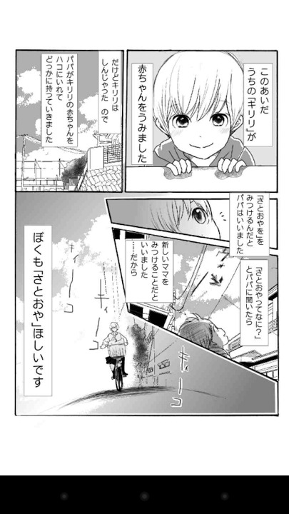 【マンガ全巻無料】プリーズミー・ラヴのスクリーンショット_3
