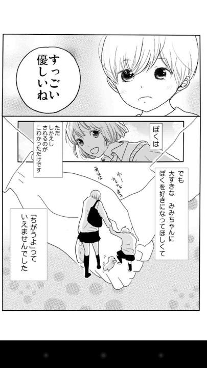【マンガ全巻無料】プリーズミー・ラヴのスクリーンショット_4